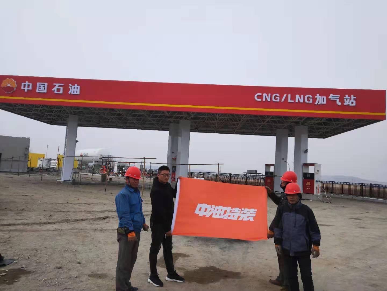【项目完工】吉林中石油加汽站整装完工