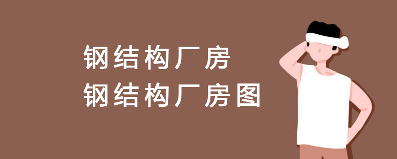 <a href='http://www.thegamerecord.com' target='_blank' title='鋼結構'><strong>鋼結構</strong></a><a href='http://www.thegamerecord.com/IndustryNews/243.html' target='_blank' title='廠房'><strong>廠房</strong></a> 鋼結構廠房圖