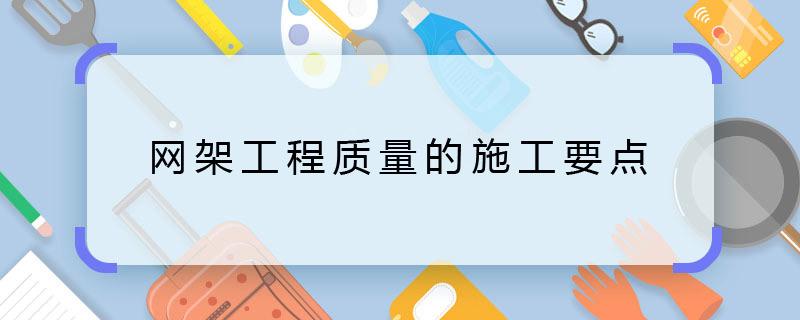 上海網架工程質量的施工要點