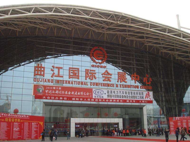 安徽省西安曲江國際會展中心