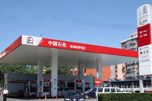 慶化加油站
