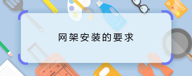 上海網架安裝的要求