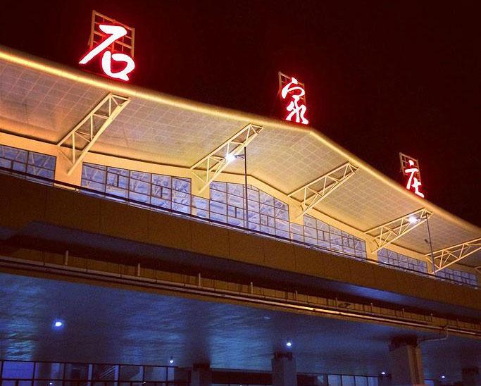 河北石家莊國際機場航空工業網架