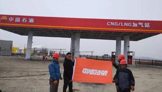 吉林中石油加汽站整裝完工